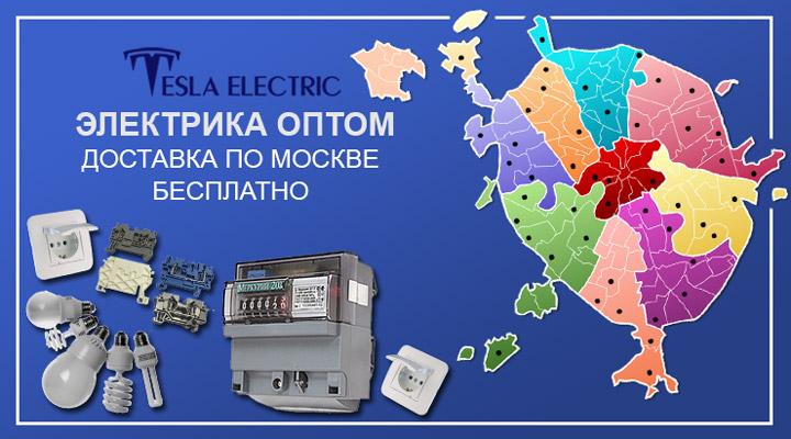 Купить электрику оптом в Москве