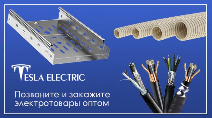 Электротовары оптом в Москве
